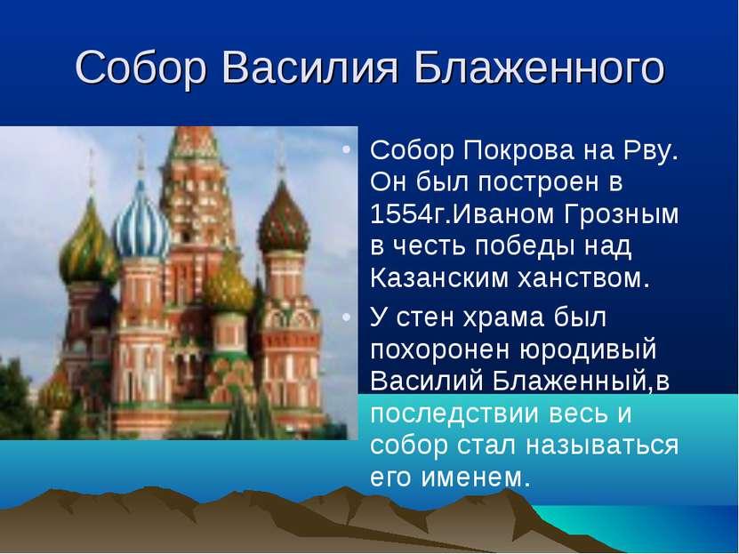 Собор Василия Блаженного Собор Покрова на Рву. Он был построен в 1554г.Иваном...