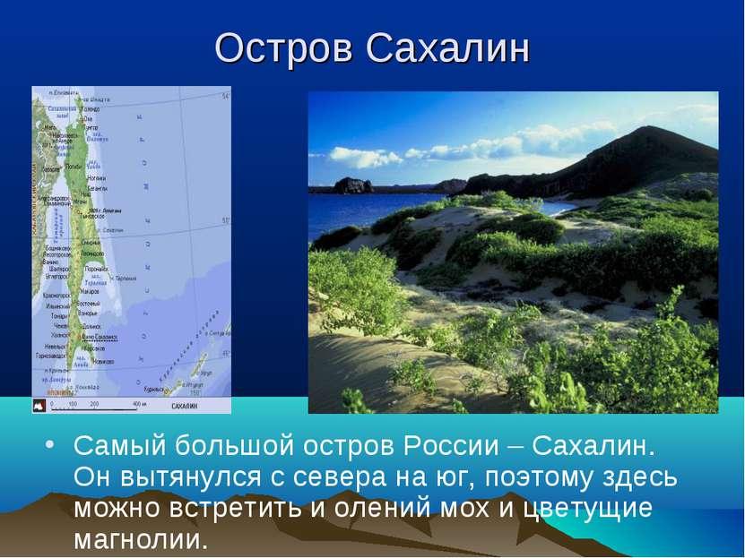 Остров Сахалин Самый большой остров России – Сахалин. Он вытянулся с севера н...