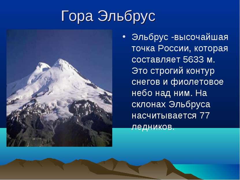 Гора Эльбрус Эльбрус -высочайшая точка России, которая составляет 5633 м. Это...