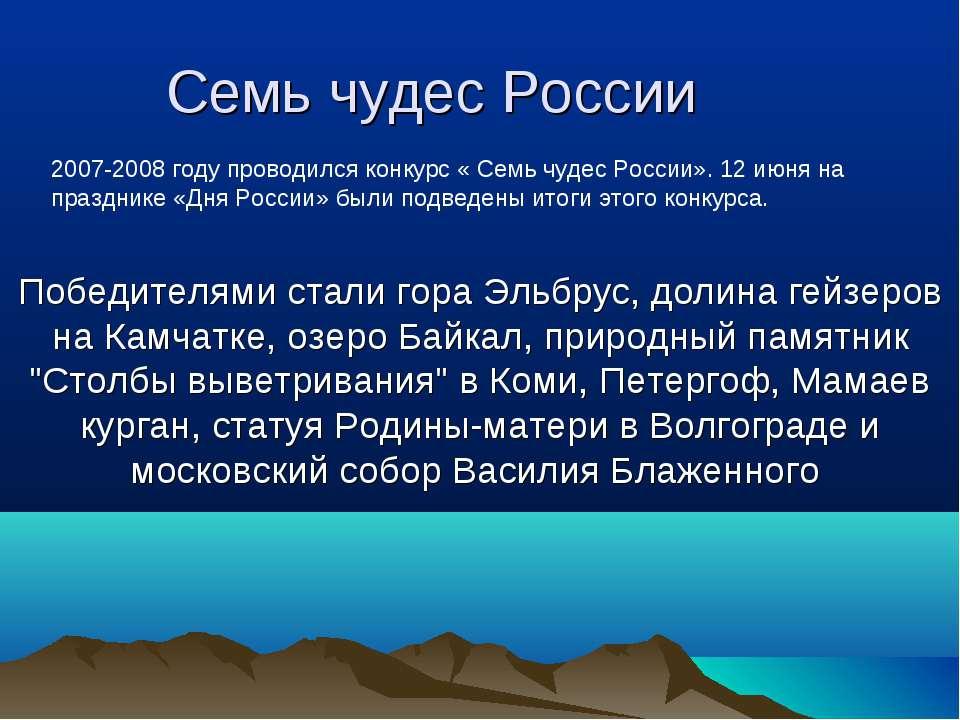 Семь чудес России Победителями стали гора Эльбрус, долина гейзеров на Камчатк...
