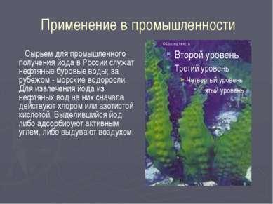 Применение в промышленности Сырьем для промышленного получения йода в России ...