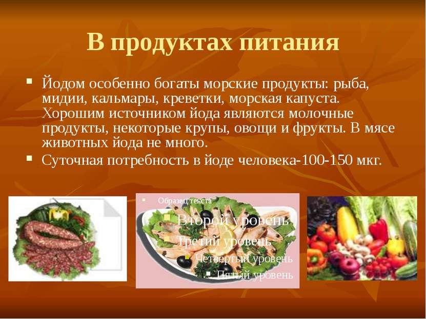 В продуктах питания Йодом особенно богаты морские продукты: рыба, мидии, каль...