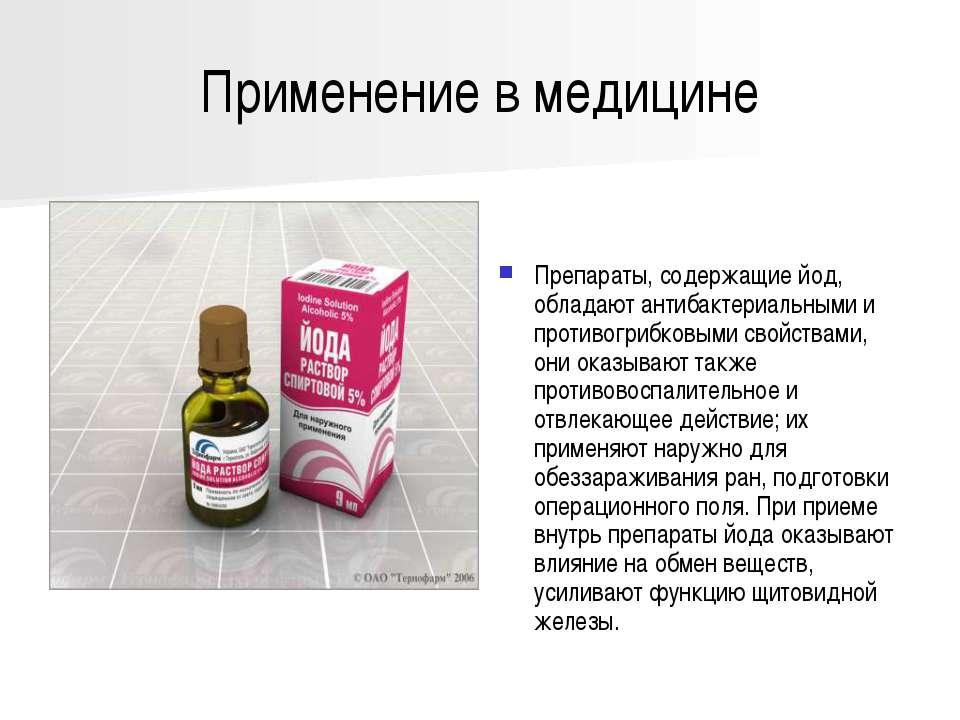 Применение в медицине Препараты, содержащие йод, обладают антибактериальными ...