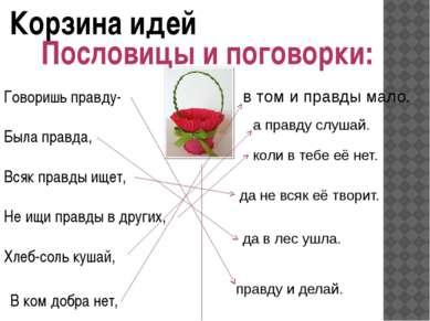 Корзина идей Пословицы и поговорки: Говоришь правду- Была правда, Всяк правды...