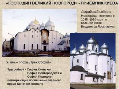 «ГОСПОДИН ВЕЛИКИЙ НОВГОРОД» - ПРИЕМНИК КИЕВА Софийский собор в Новгороде, пос...