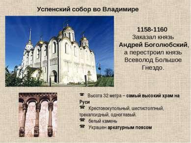 Успенский собор во Владимире  1158-1160 Заказал князь Андрей Боголюбский, а ...