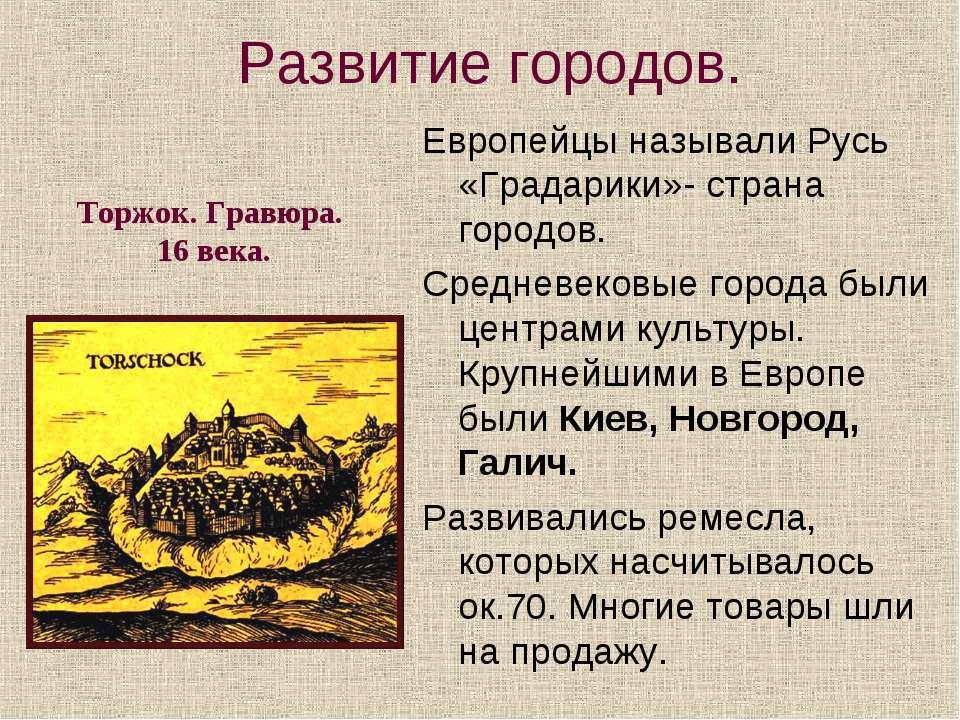 Европейцы называли Русь «Градарики»- страна городов. Средневековые города был...