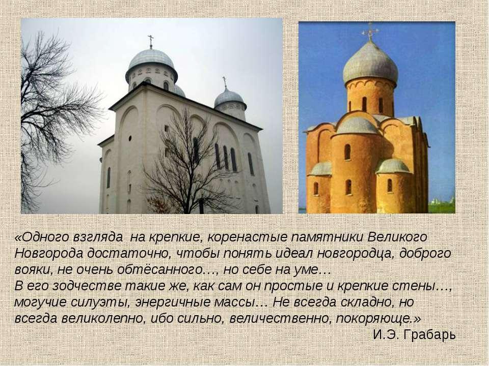 «Одного взгляда на крепкие, коренастые памятники Великого Новгорода достаточн...