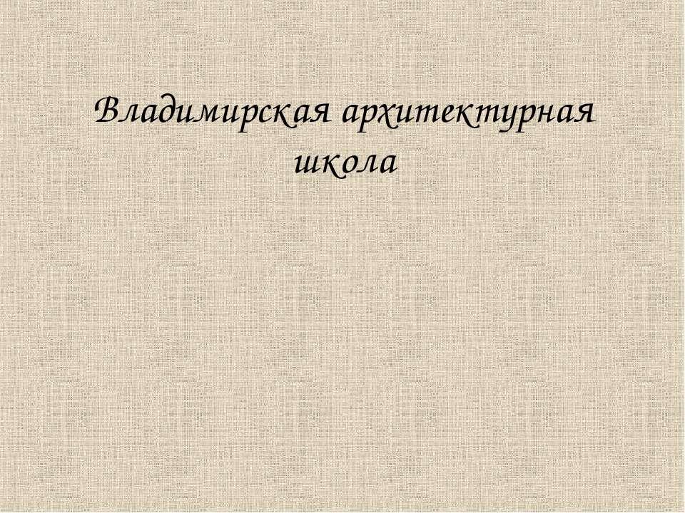 Владимирская архитектурная школа