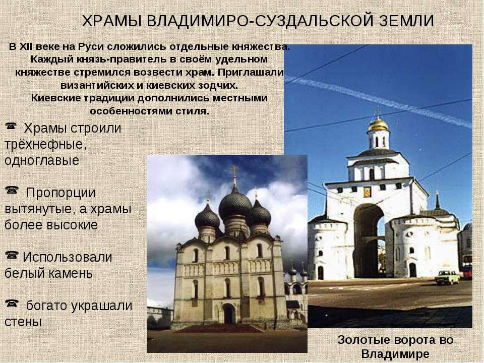 ХРАМЫ ВЛАДИМИРО-СУЗДАЛЬСКОЙ ЗЕМЛИ В XII веке на Руси сложились отдельные княж...