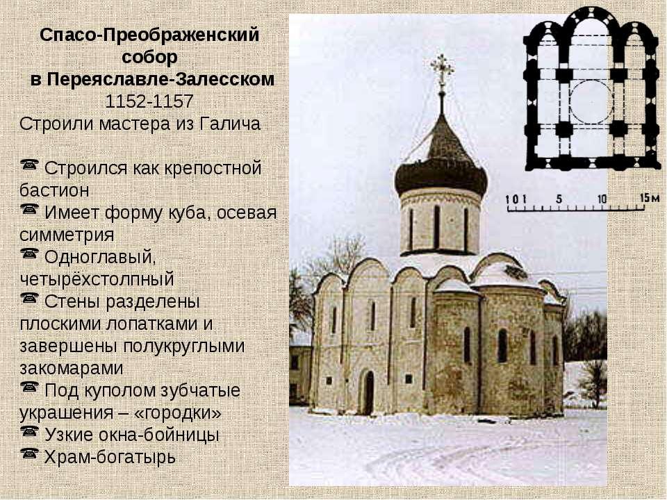Спасо-Преображенский собор в Переяславле-Залесском 1152-1157 Строили мастера ...