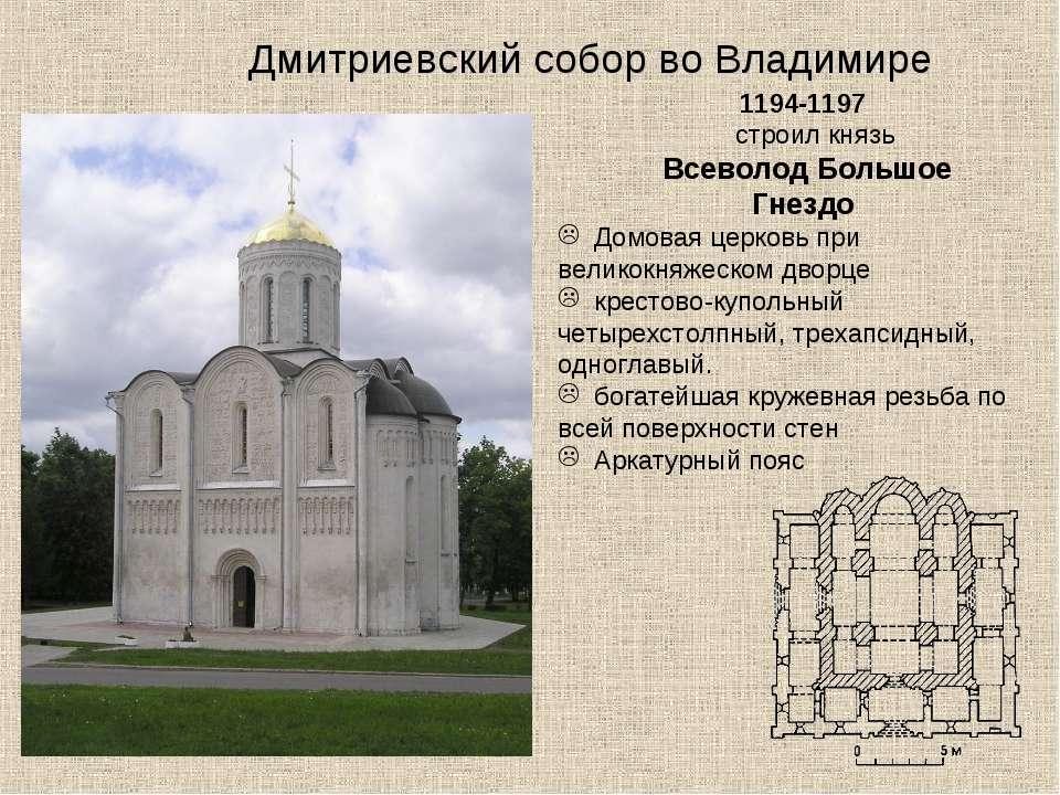 Дмитриевский собор во Владимире 1194-1197 строил князь Всеволод Большое Гнезд...