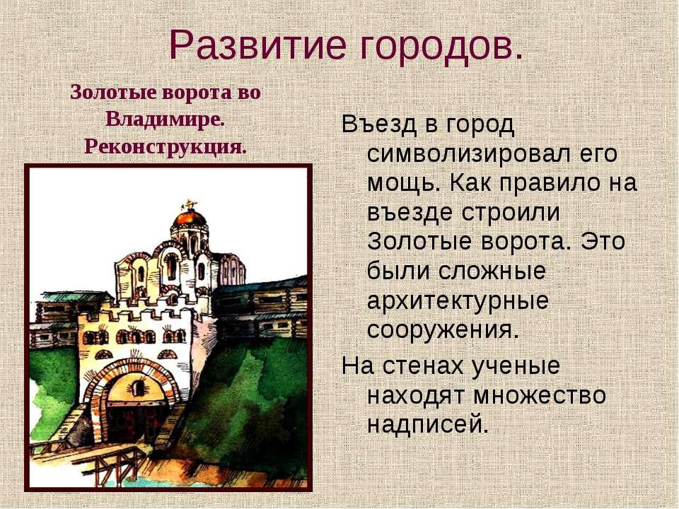 Въезд в город символизировал его мощь. Как правило на въезде строили Золотые ...