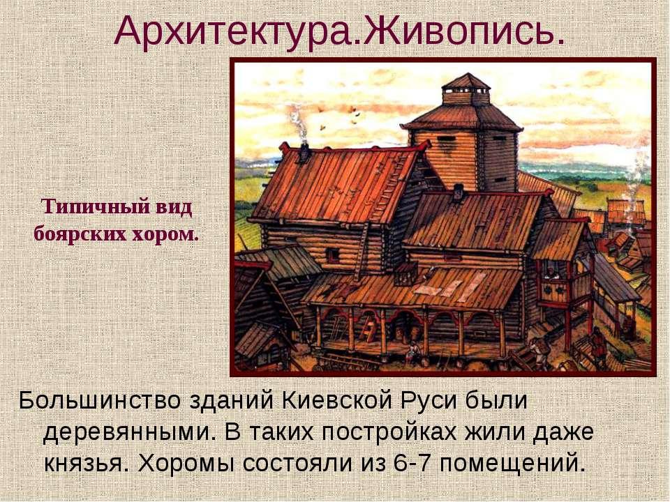 Архитектура.Живопись. Большинство зданий Киевской Руси были деревянными. В та...