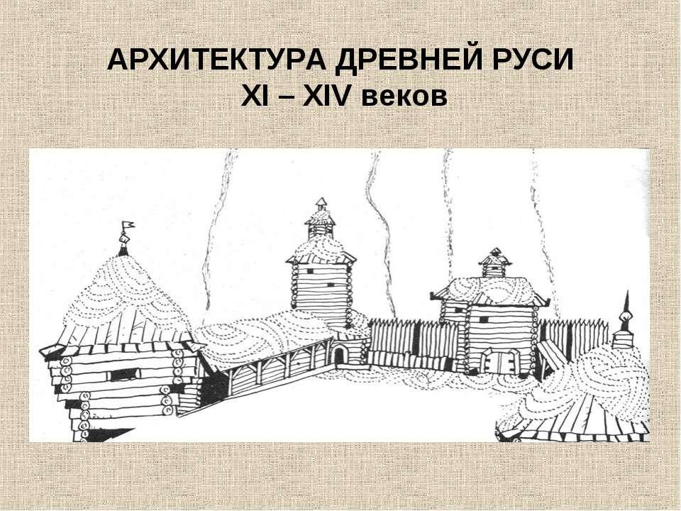 АРХИТЕКТУРА ДРЕВНЕЙ РУСИ XI – XIV веков