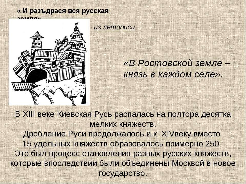 « И разъдрася вся русская земля» из летописи «В Ростовской земле – князь в ка...