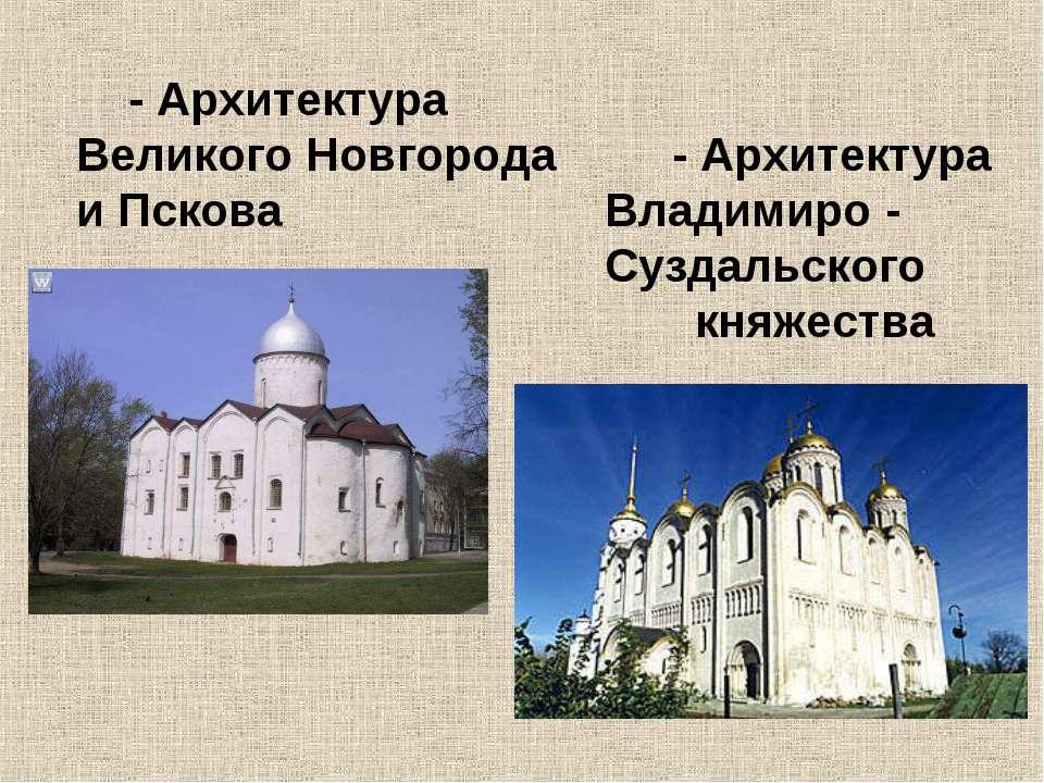 - Архитектура Великого Новгорода - Архитектура и Пскова Владимиро - Суздальск...