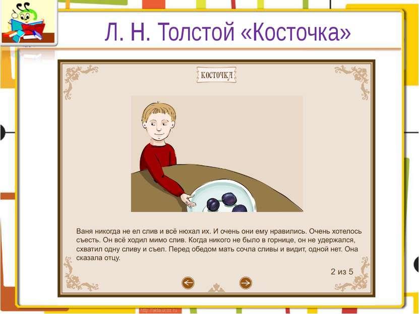 Л. Н. Толстой «Косточка»