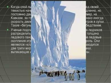 Когда слой льда становится очень толстым, то лёд под своей тяжестью начинает ...