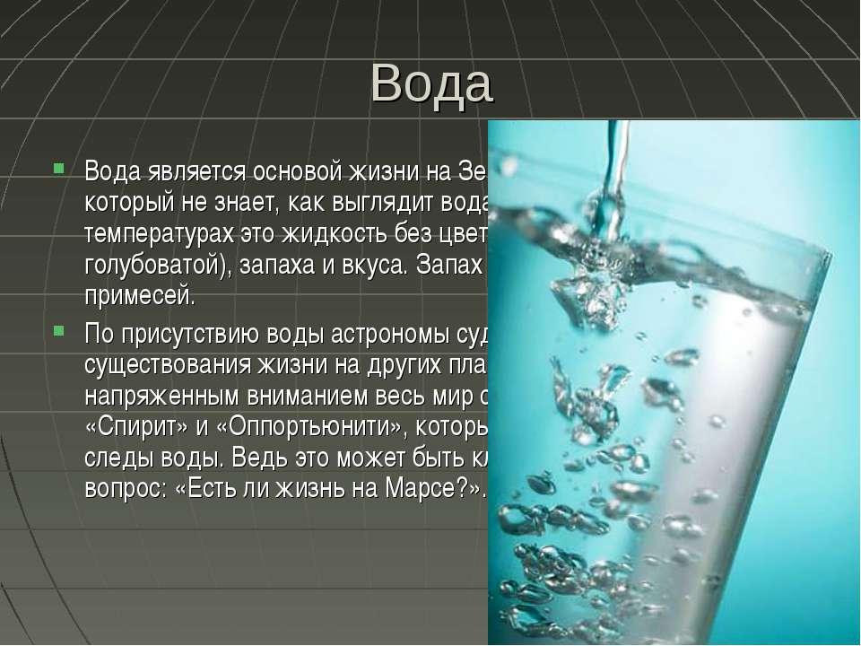 Вода Вода является основой жизни на Земле. Вряд ли есть человек, который не з...