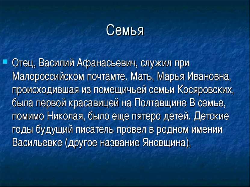 Семья Отец, Василий Афанасьевич, служил при Малороссийском почтамте. Мать, Ма...