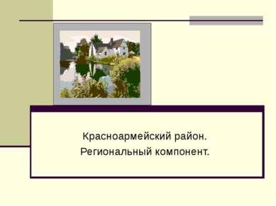 Красноармейский район. Региональный компонент.