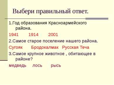 Выбери правильный ответ. 1.Год образования Красноармейского района. 1941 1914...