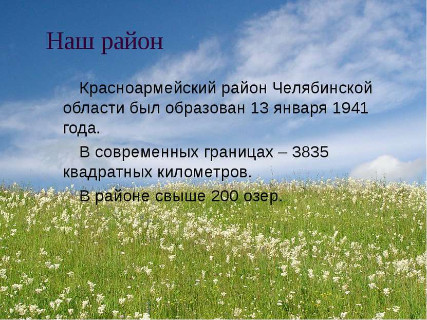 Наш район Красноармейский район Челябинской области был образован 13 января 1...