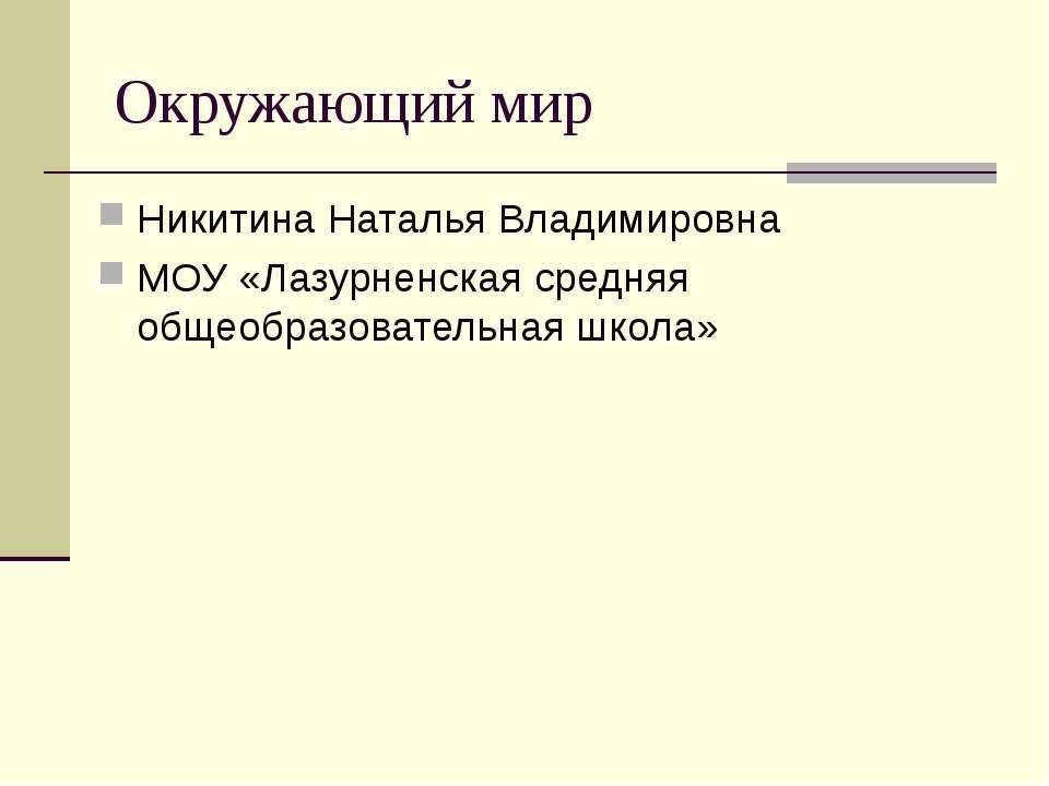 Окружающий мир Никитина Наталья Владимировна МОУ «Лазурненская средняя общеоб...