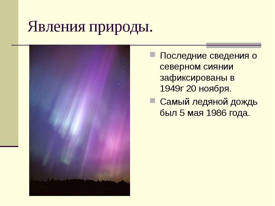 Явления природы. Последние сведения о северном сиянии зафиксированы в 1949г 2...