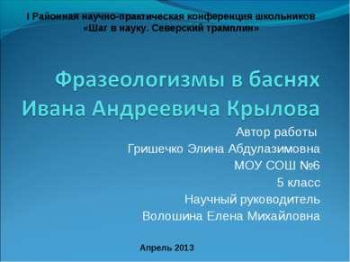 Автор работы Гришечко Элина Абдулазимовна МОУ СОШ №6 5 класс Научный руководи...