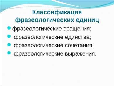 Классификация фразеологических единиц фразеологические сращения; фразеологиче...