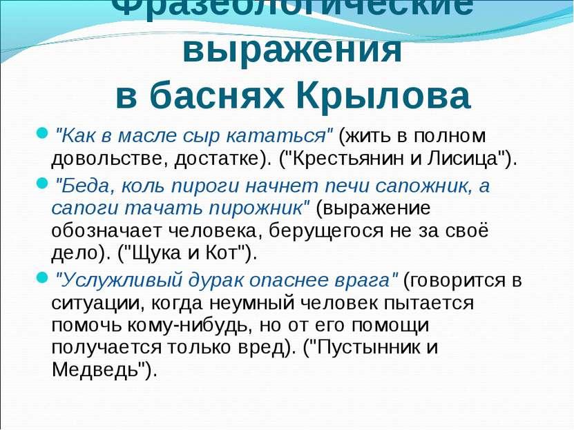"""Фразеологические выражения в баснях Крылова """"Как в масле сыр кататься"""" (жить ..."""