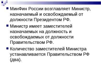 МинФин России возглавляет Министр, назначаемый и освобождаемый от должности П...