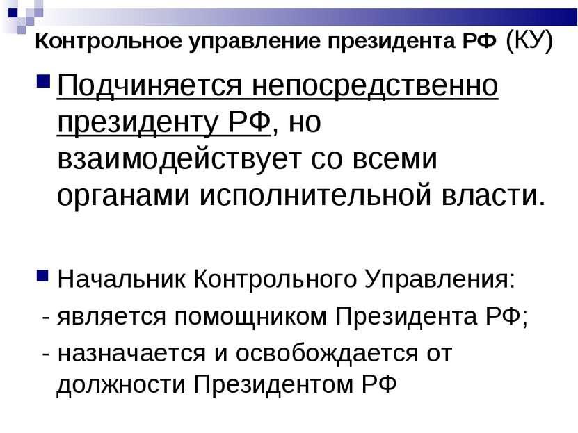 Контрольное управление президента РФ (КУ) Подчиняется непосредственно президе...