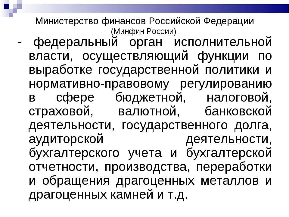 Министерство финансов Российской Федерации (Минфин России) - федеральный орга...