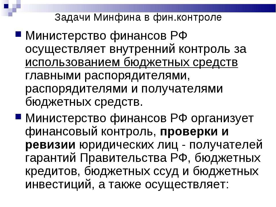 Задачи Минфина в фин.контроле Министерство финансов РФ осуществляет внутренни...