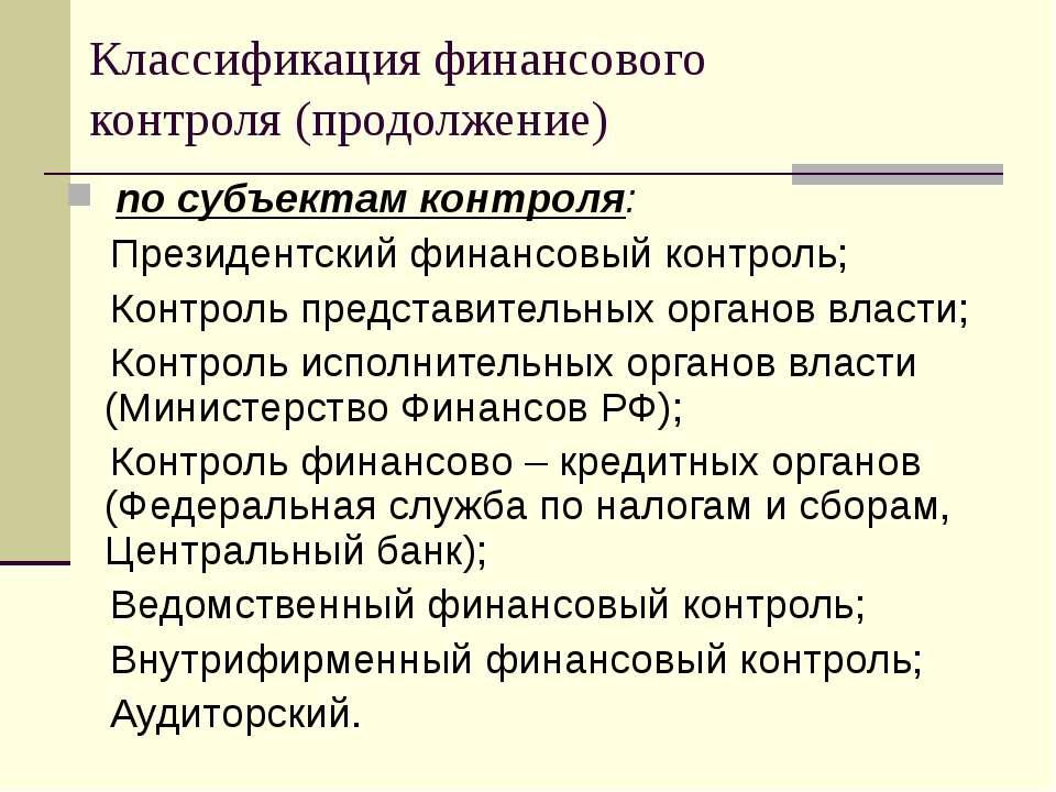 Классификация финансового контроля (продолжение) по субъектам контроля: Прези...
