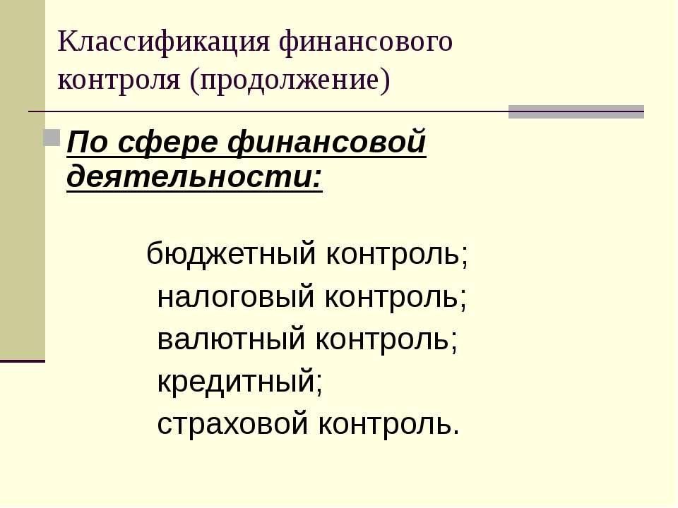 Классификация финансового контроля (продолжение) По сфере финансовой деятельн...