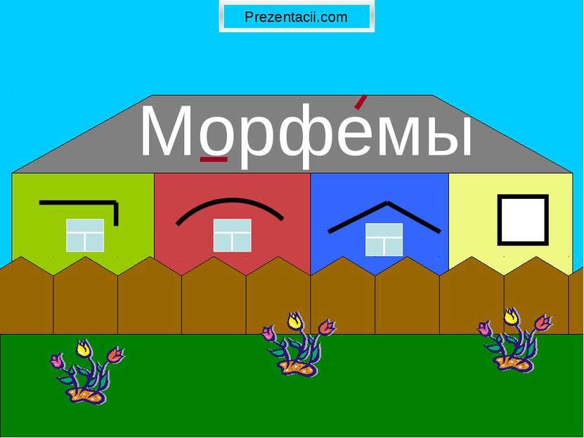 Морфемы Prezentacii.com