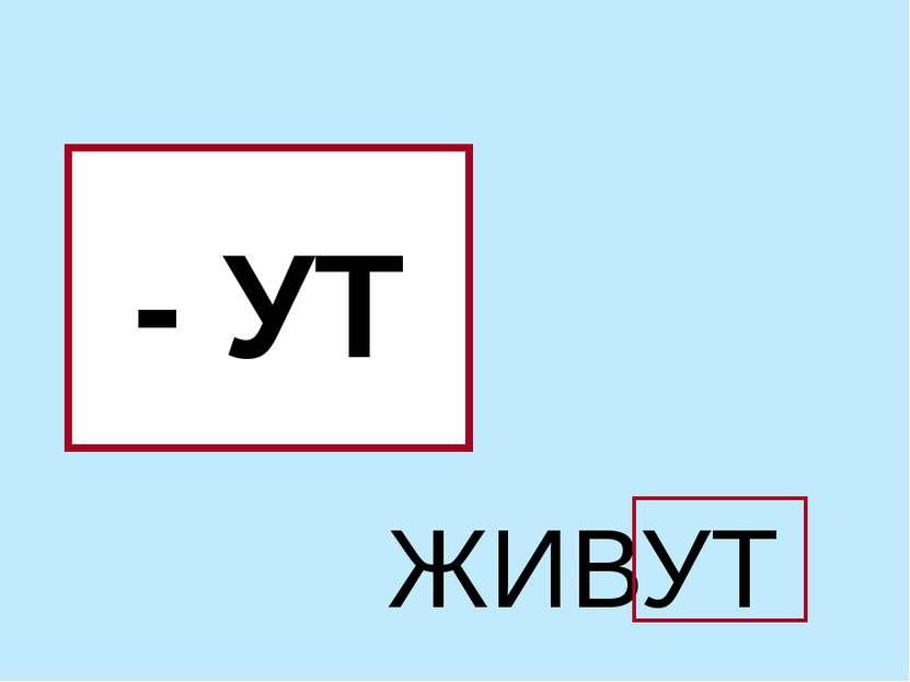 - УТ ЖИВУТ