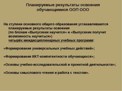 Планируемые результаты освоения обучающимися ООП ООО На ступени основного общ...
