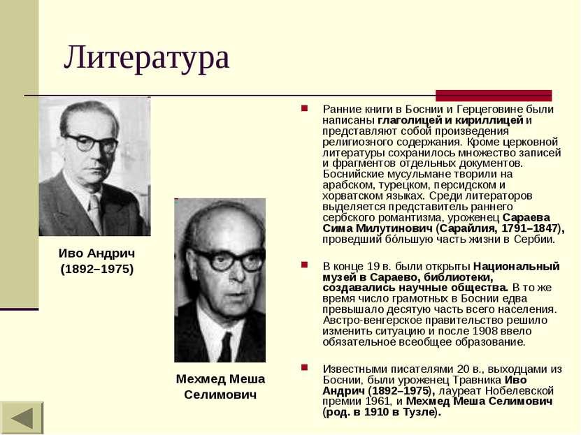 Литература Ранние книги в Боснии и Герцеговине были написаны глаголицей и кир...