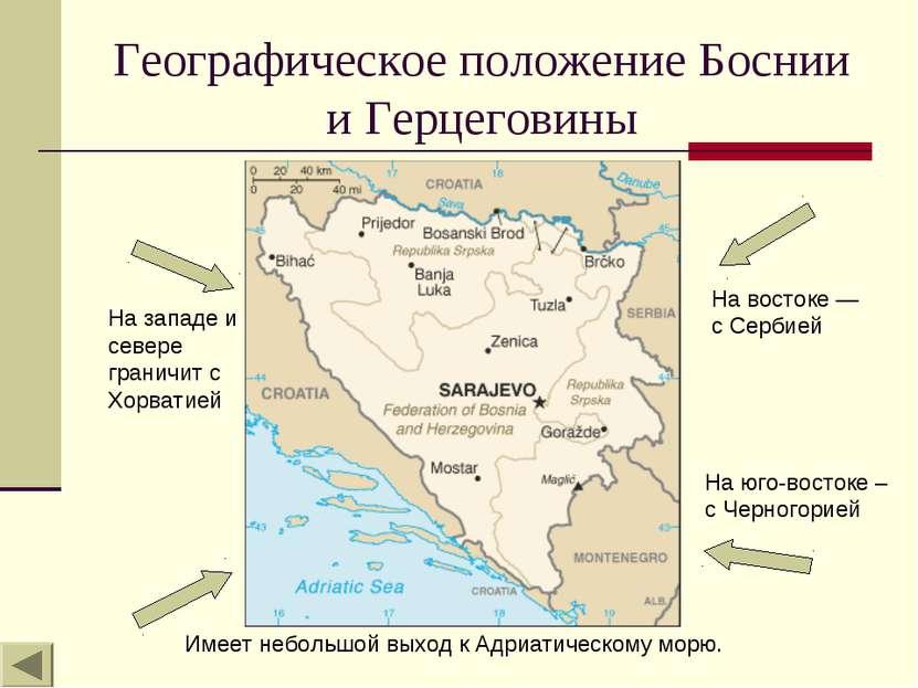 Географическое положение Боснии и Герцеговины На западе и севере граничит с Х...