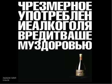 Акрамов Хабиб 0-6а-08