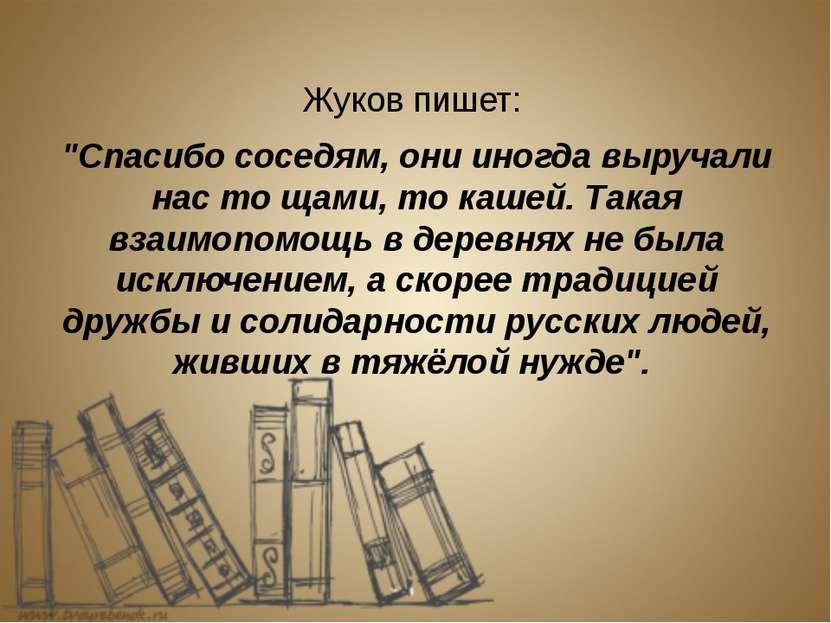 """Жуков пишет: """"Спасибо соседям, они иногда выручали нас то щами, то кашей. Так..."""