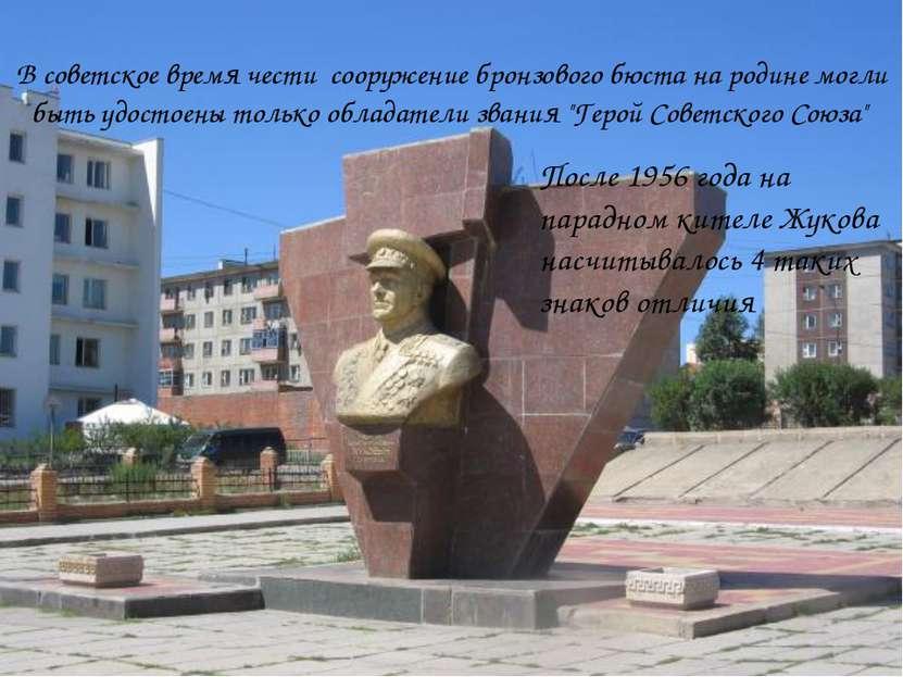 В советское время чести сооружение бронзового бюста на родине могли быть удос...