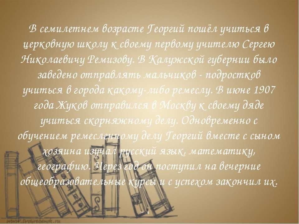 В семилетнем возрасте Георгий пошёл учиться в церковную школу к своему первом...