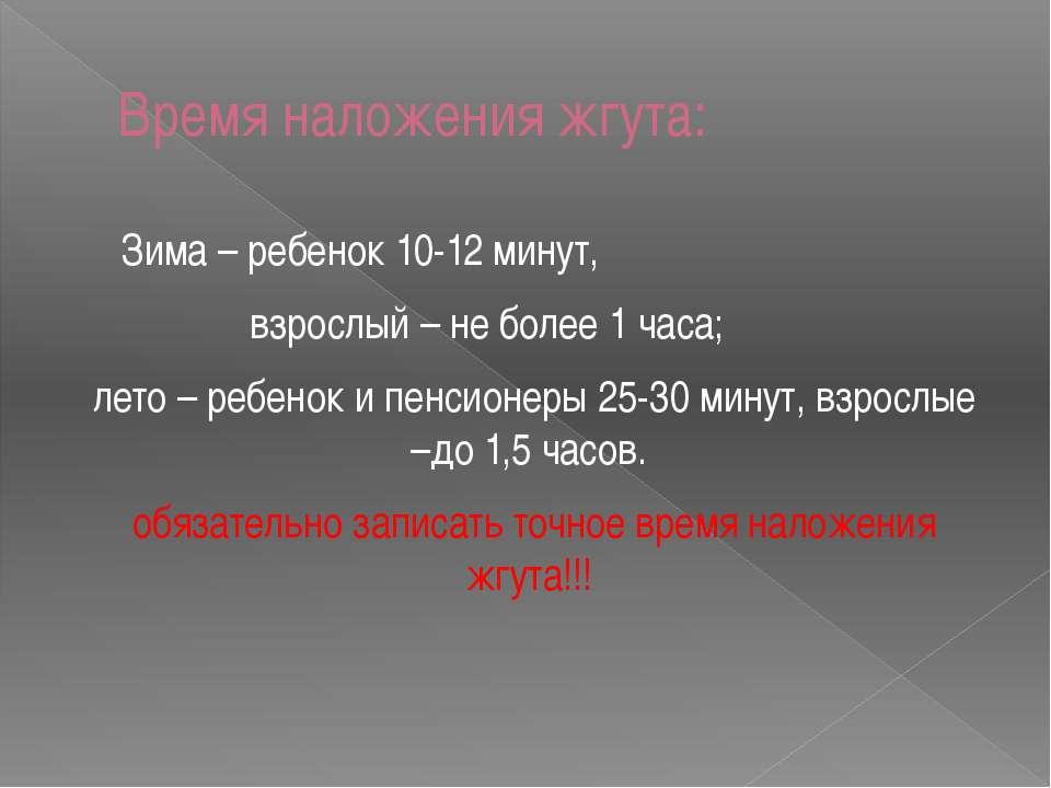 Время наложения жгута: Зима – ребенок 10-12 минут, взрослый – не более 1 часа...