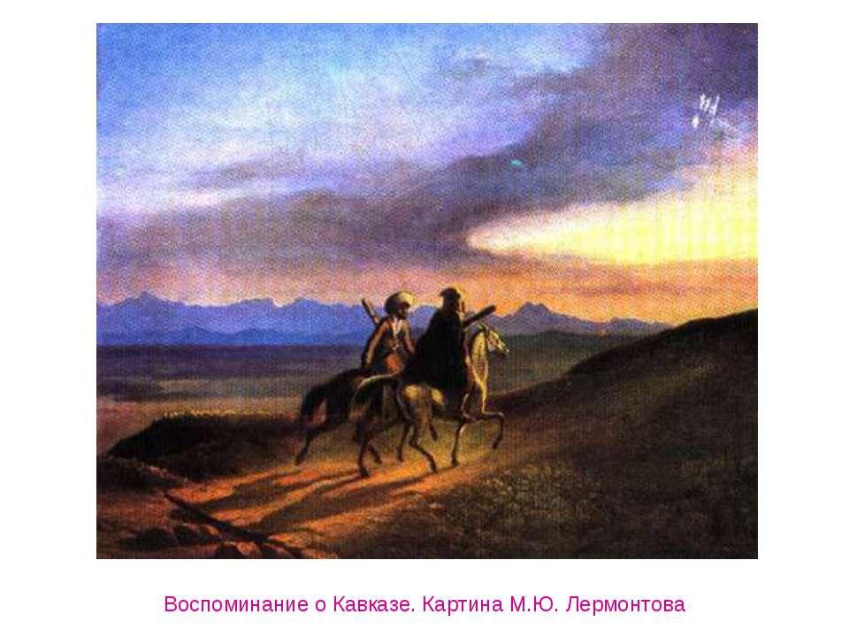 Воспоминание о Кавказе. Картина М.Ю. Лермонтова